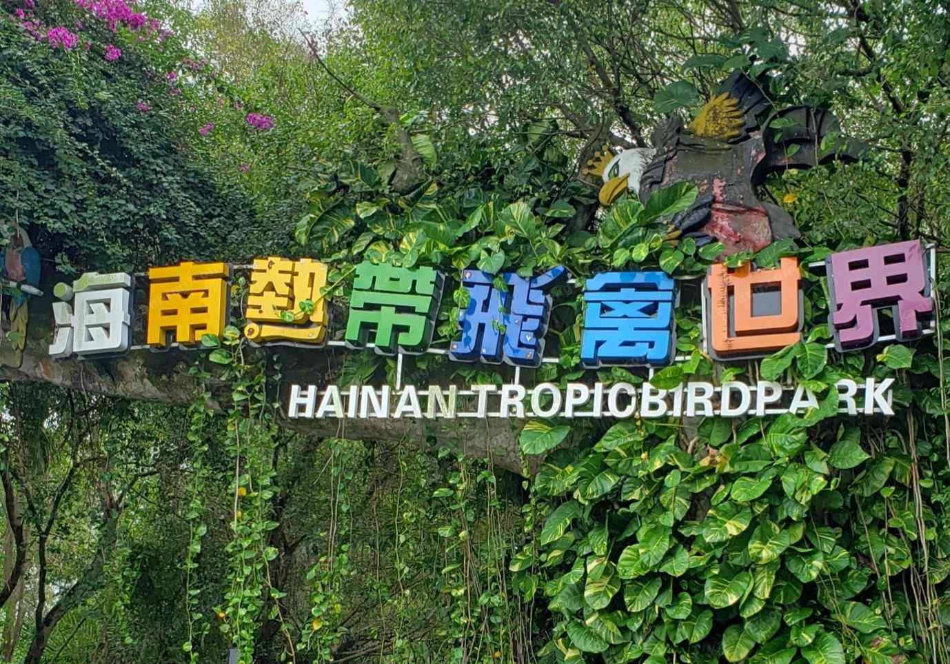 海南热带飞禽世界